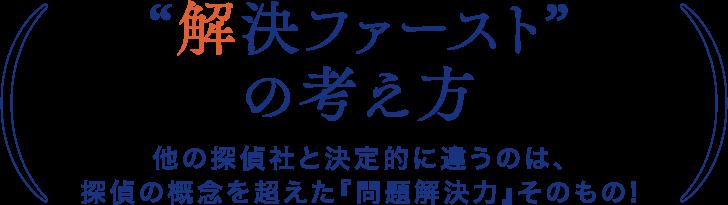 """""""愛知県名古屋市の信頼できる探偵、興信所として帝国総合調査は実績・解決力が違います"""