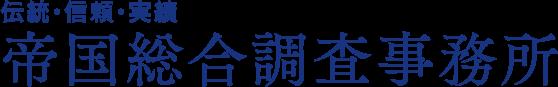 信頼できる探偵・興信所・帝国調査総合事務所